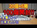 【ウエハース】ラブライブ!サンシャイン!!ウエハース第1弾を100個開封!!全種コンプ…