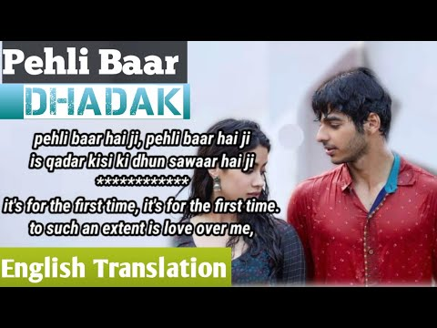 Download Pehli Baar Song : Lyrics English Translation | Full Video | Dhadak | Ishaan & Janhvi | Ajay-Atul