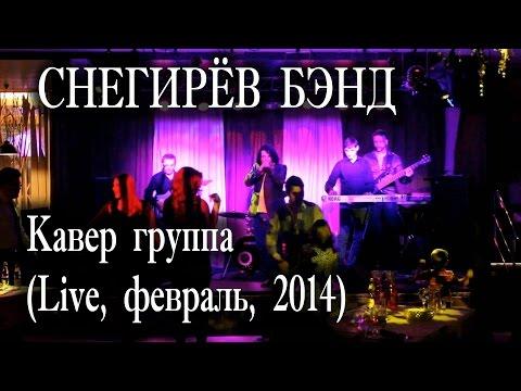 Снегирёв бэнд - Кавер группа (Live, февраль, 2014)