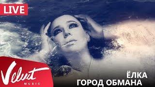 Live: Ёлка - Город обмана (Crocus City Hall, 18.02.2017)