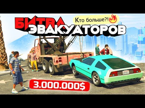 ЭВАКУИРУЮ ТАЧКУ КИНОЗВЕЗДЫ С ГОЛИВУДА! - БИТВА ЭВАКУАТОРОВ - GTA 5 ONLINE