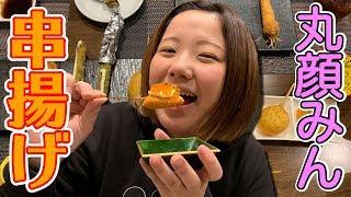 """今回!大阪は南船場にあります、こめっとさんにて""""串揚げ""""をいただいて..."""
