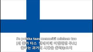 【한글자막】Säkkijärven Polkka(세키예르벤 폴카)