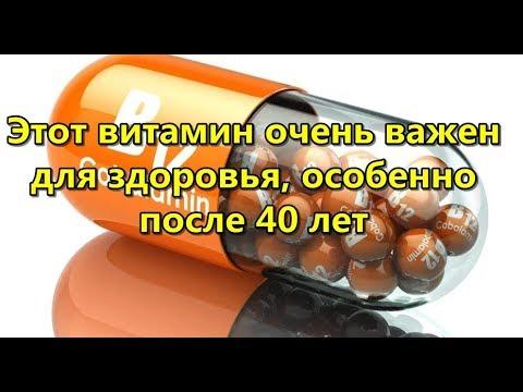 Этот витамин очень важен для здоровья, особенно после 40 лет