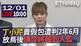 【LIVE】丁小芹賣假包遭判2年6月! 11月25日放鳥 今傳將報到入監