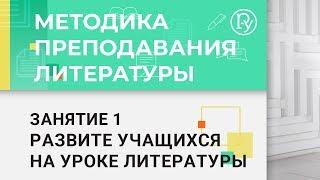Методика преподавания литературы. Модуль 1.1