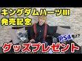 【プレゼント企画】ゲーム好き必見!PS4本体&キングダムハーツ3ソフト、一番くじコラボグッズなどをプレゼント! キングダムハーツ3