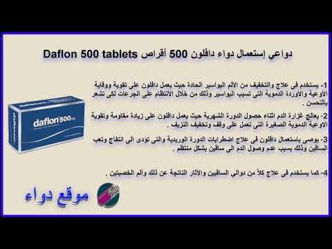 دافلون اقراص Daflon