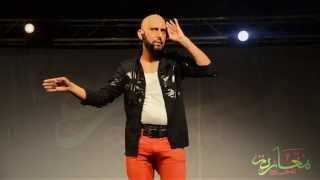 مهرجان الشرق لضحك في دورته الأولى بمدينة الناضورsketch wala arwa3 youssef hamdi festival oriental