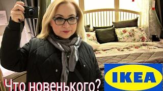 IKEA. Что новенького? Идеи интерьеров спальни и кухни. Часть 1.