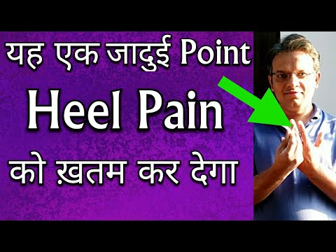 SINGLE Acupressure Point For HEEL Pain Relief - One Point ...