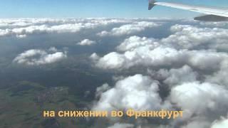 СПб - Мюнхен - Афины - Франкфурт - СПб(, 2011-09-21T03:55:51.000Z)