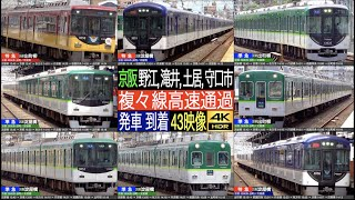 4K / 京阪電車 複々線区間 (野江, 滝井, 土居, 守口市) 特急, 準急 高速通過集!普通 発車, 到着集!