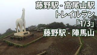 「1/3」- 藤野駅 - 陣馬山 トレイルラン