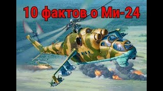 10 поразительных фактов о вертолете Ми-24 | Почему ударный вертолет не стал летающей БМП? Авиация