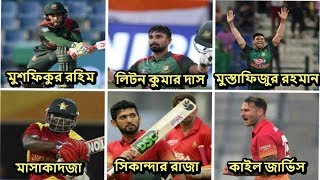 Bangladesh cricket news update