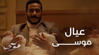 الحلقة 29 | موسى | زوجة محمد رمضان سمية الخشاب خلفت أربعة عيال في بطن واحدة