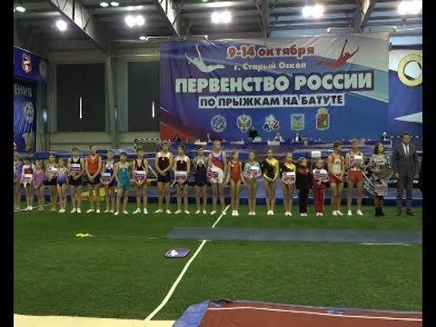 Важный старт. Первенство России по прыжкам на батуте проходит в Старом Осколе