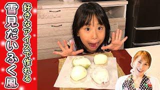 Yukimi Daifuku-style ice cream | Miki Mama Channel's recipe transcription