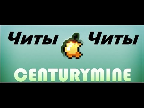 скачать читы на Centurymine 2017 - фото 11