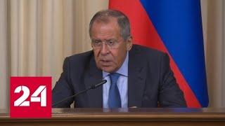 Лавров: Россия будет жестко пресекать вылазки террористов - Россия 24