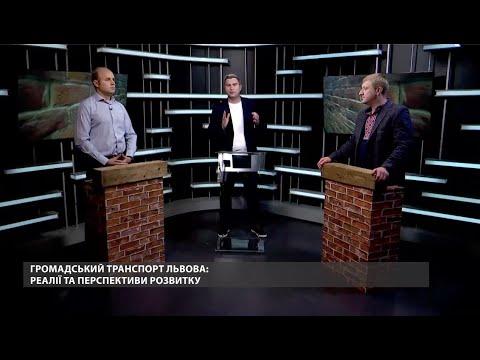 ZAXID.NET: Як змінюється громадський транспорт у Львові | «Стінка на стінку» про транспортні зради і перемоги