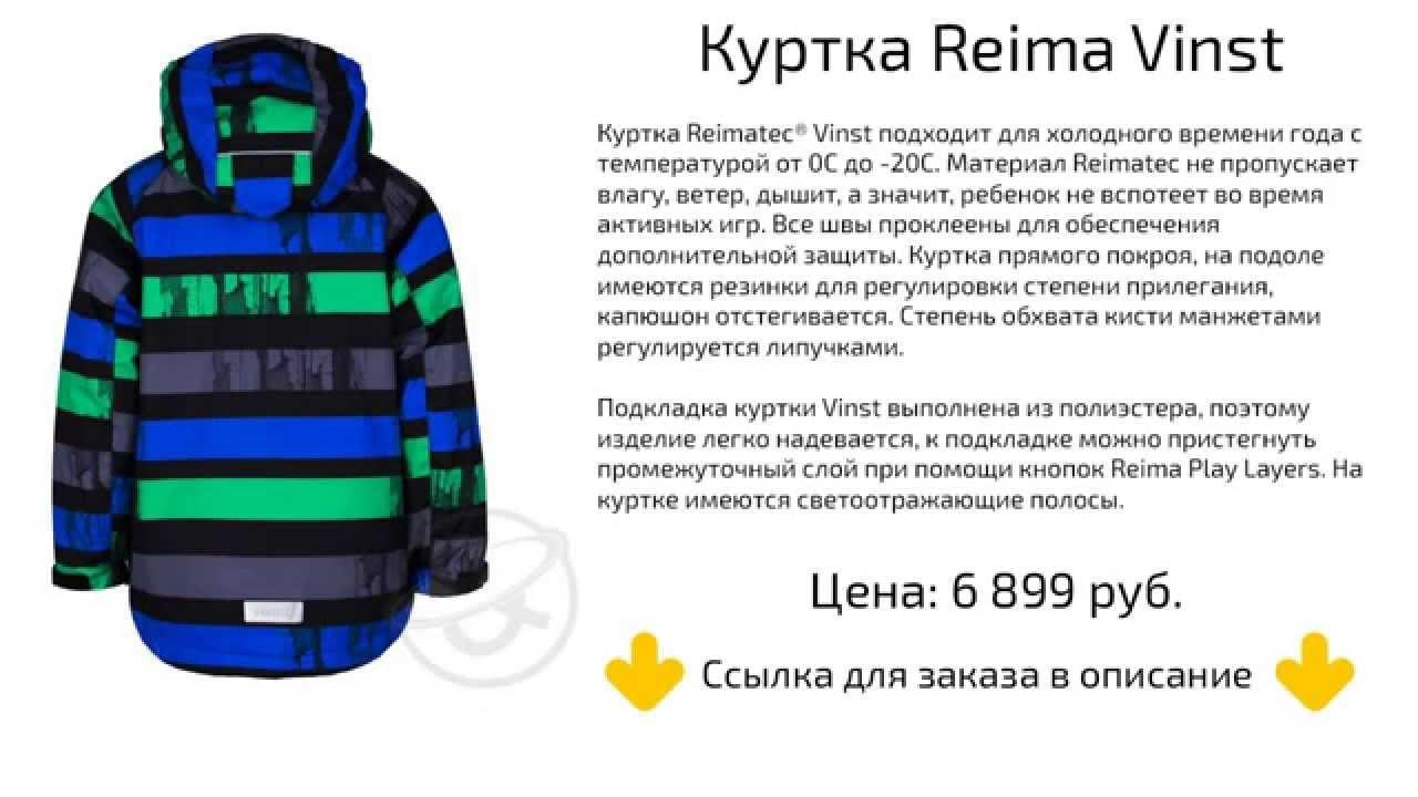Теплая детская куртка (пуховик) на мальчика с машинками. Купить в .