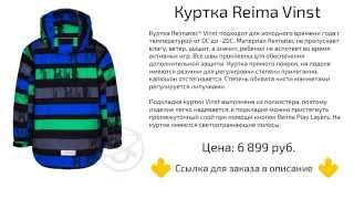 Куртка детская зимняя для мальчика - Reima Vinst(Купить детскую куртку для мальчиков https://goo.gl/yLlrWu Куртка детская для мальчиков Reimatec® Vinst подходит для холодн..., 2015-10-20T19:51:12.000Z)