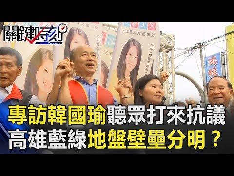 第一個專訪韓國瑜被聽眾打來抗議 高雄藍綠地盤壁壘分明!? 關鍵時刻 20181022-5 安圻 黃暐瀚
