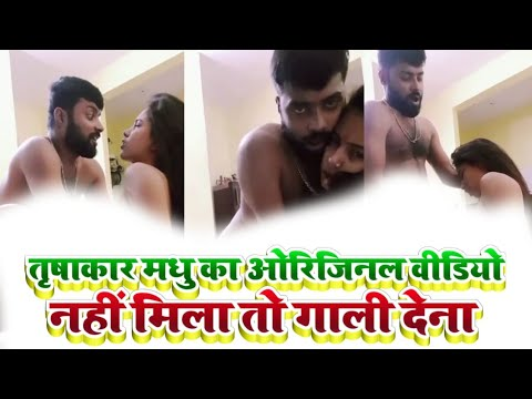trisha kar madhu viral video,trishakar madhu viral video,trisha kar madhu,  त्रिशाकर मधु का वायरल - YouTube
