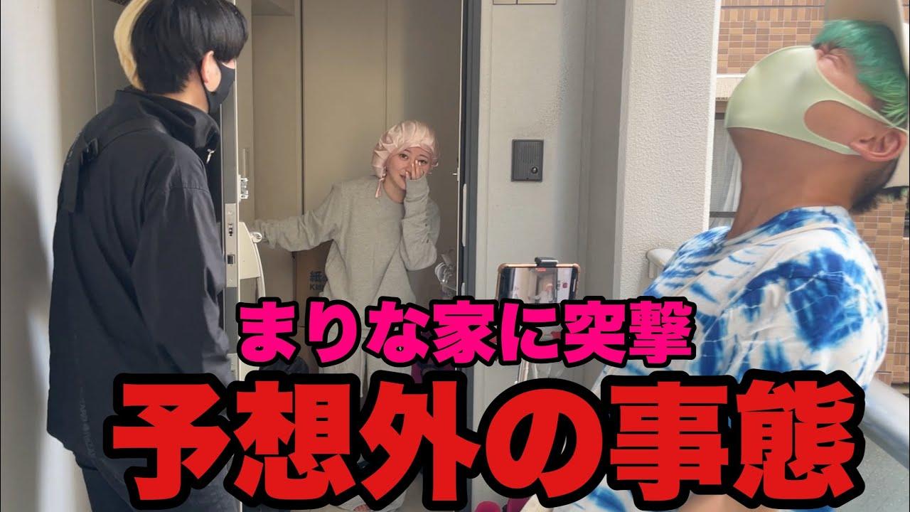【いい女決定戦】貯金0円のまりな家にヒカル訪問。