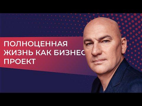Полноценная жизнь как бизнес-проект. Видеокурс Радислава Гандапаса
