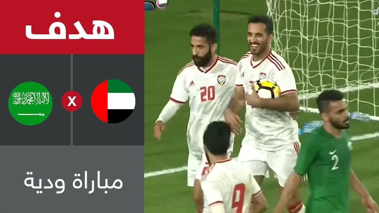 هدف الإمارات الثاني ضد السعودية (علي مبخوت) - مباراة ودية