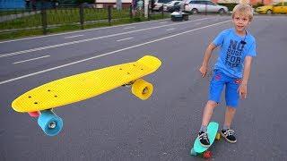 ВЛОГ Покупаем Скейтборд Моя первая Поездка на Скейтборде Мой Первый Skeitbord пенни penny | AOneCool