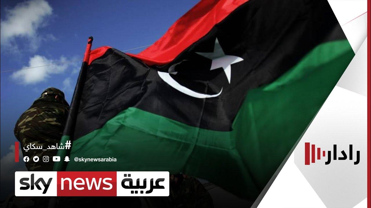 المجلس الأعلى الليبي يرفض الموقف الغربي بشأن الانتخابات | #رادار  - نشر قبل 17 دقيقة