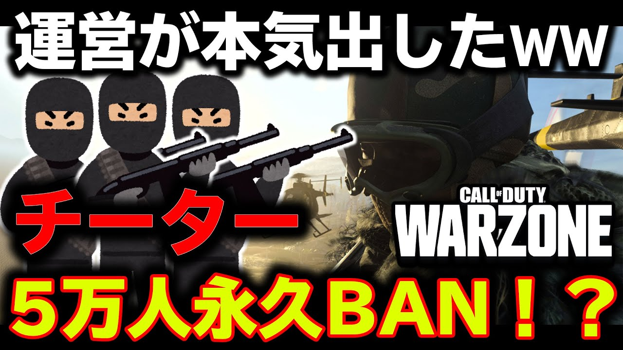 Warzone チーター