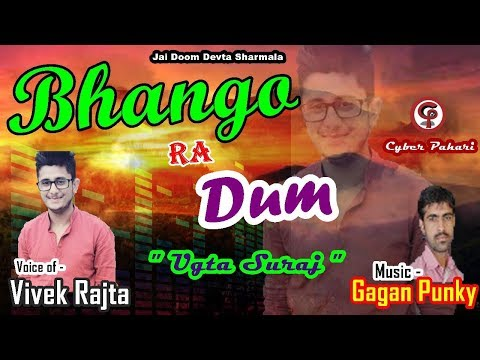 Bhango Ra Dum by Vivek Rajta |Ugta Suraj| |Cyber Pahari| thumbnail