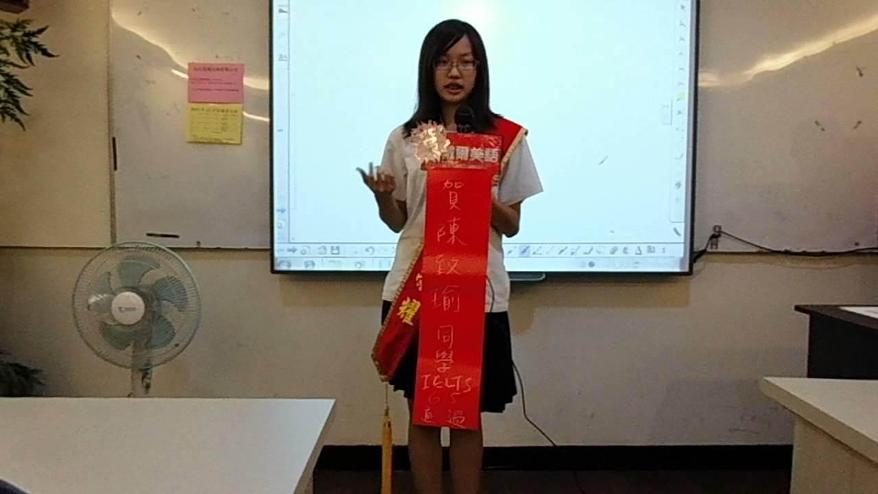 高雄雅思考場英語補習班 IELTS 戴爾美語 陳X瑜 雅思6.5分 心得推薦 - YouTube