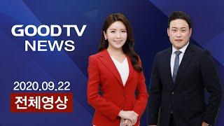 GOODTV 데일리뉴스…