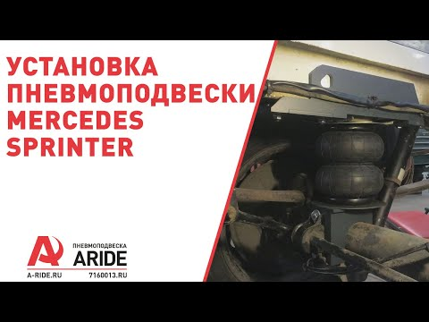 Установка пневмоподвески Арайд (Aride) Mercedes Sprinter W906, 309 - 319