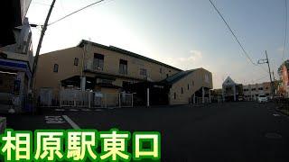 【駅散歩】相原駅東口 JR横浜線 Aihara Station East Exit JR Yokohama Line