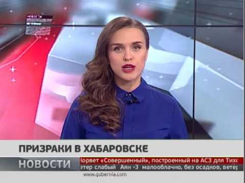 Призраки в Хабаровске. GuberniaTV