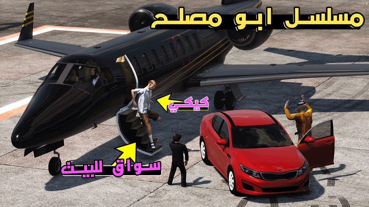 مسلسل #24 - ابو مصلح جبنا عامل من الهند ومصلح يعلمه يرقص كيكي !! | GTA 5