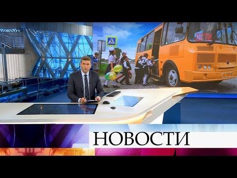 Выпуск новостей в 18:00 от 23.09.2019