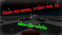 Live Live Roblox Ro Ghoul Ep 76 ส มส ยาวๆคร บว นน ม ก จกรรม - Ro Ghoul Youtube