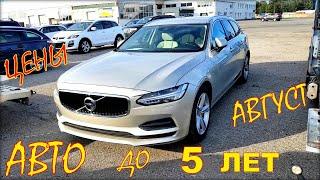 Свежие авто из Литвы, цена авто до 5 лет.