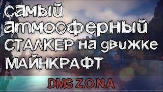 DMS ZONA Minecraft #1   ОБУЧЕНИЕ + ВСЕ ЯЩИКИ В ДЕРЕВНЕ НОВИЧКОВ