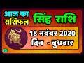 Aaj Ka Singh Rashifal Sinh Rashi  November   Mp3 - Mp4 Download