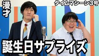 【公式】タイムマシーン3号 漫才「誕生日サプライズ」
