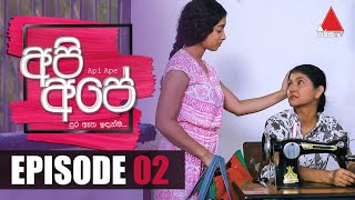 Api Ape | අපි අපේ | Episode 2 | Sirasa TV Thumbnail